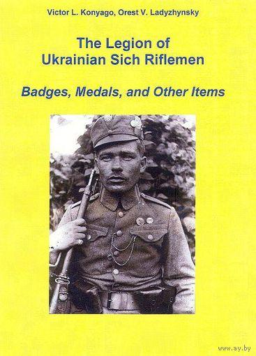 Знаки Украинских Сечевых Стрельцов - на CD