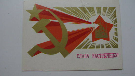 Октябрь Беларусь 1979г.
