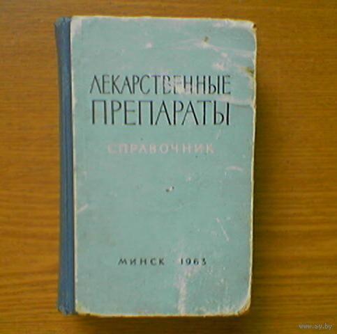 Лекарственные препараты. Справочник. Минск. 1963г.