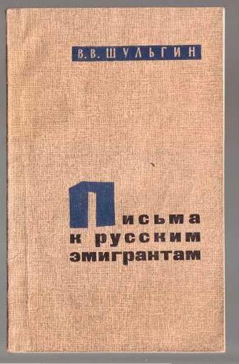 Шульгин В. Письма к русским эмигрантам. 1961г.