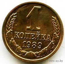 1 копейка 1989 СССР_2