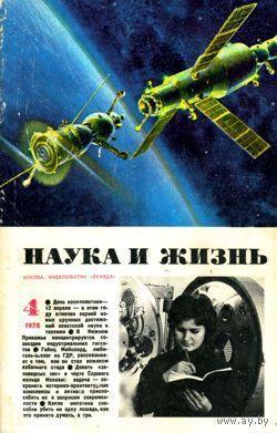 """Журнал """"Наука и жизнь"""", 1978, #4"""