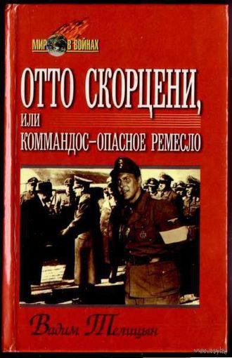 Телицын В.  Отто Скорцени, или Коммандос - опасное `ремесло`. 2000г.