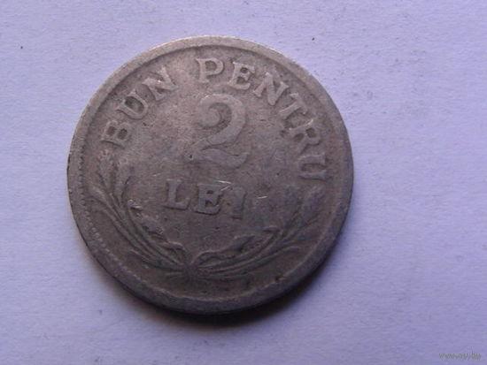 Румыния 2 леи 1924г   No3  распродажа
