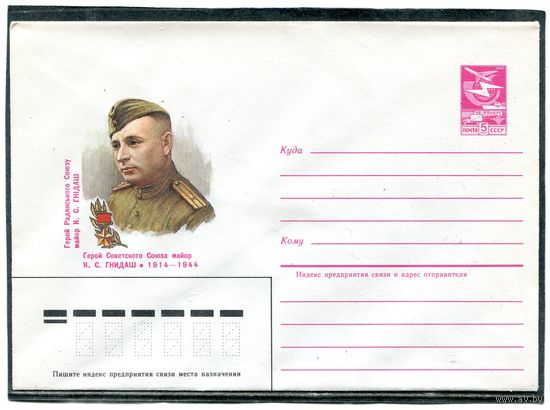 ХМК 1984. Герой майор Гнидаш