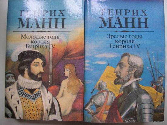 Молодые и зрелые годы короля Генриха IV (2 тома)