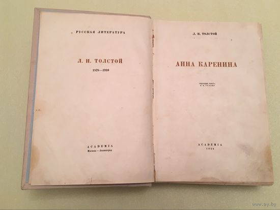 Толстой Л.Н. Анна Каренина.  1936г.  Academia.