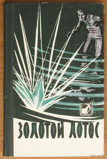 Золотой лотос Сборник фантастических повестей и рассказов.   1961 год