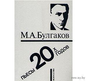 М. А. Булгаков. Пьесы 20-х годов