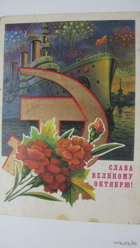 Октябрь 1980г.