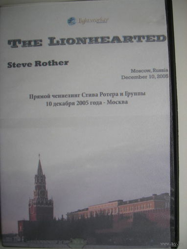 DVD Прямой ченнелинг Стива Ротера и Группы 10.12.2005-Москва (эзотерика)