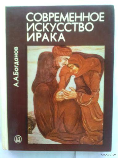 А. А. Богданов. Современное изобразительное искусство Ирака. (1900-1970-е годы).