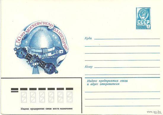 """Почтовый конверт """"50 лет Московскому планетарию"""". 1979г."""