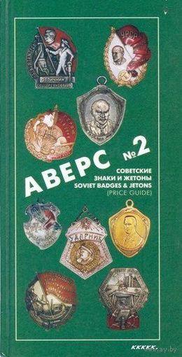 Каталоги АВЕРС # 2, # 3 - на CD