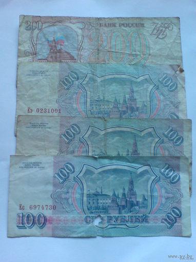 Россия 100 рублей 3 шт. и 200 рублей 1993г.  распродажа
