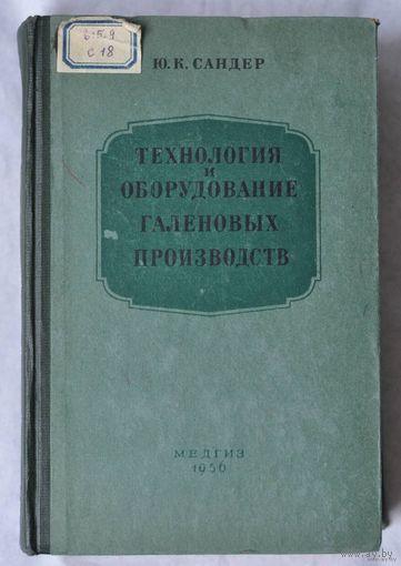 Технология и оборудование галеновых производств, 1956г.