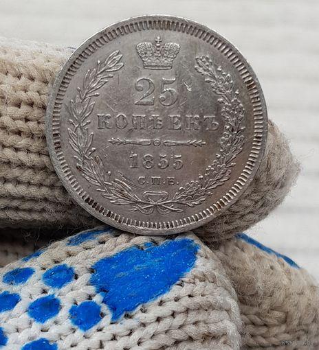 С 1 рубля без МЦ Монета 25 копеек 1855 года Россия СПБ