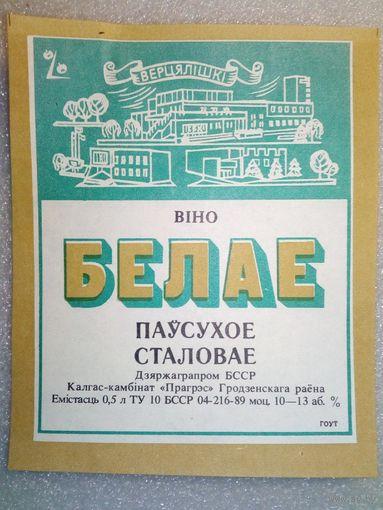 119 Этикетка от спиртного БССР СССР Прогресс