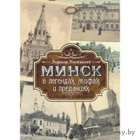 Минск в легендах, мифах и преданиях (автор Владимир Воложинский)