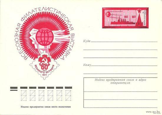 """Почтовый конверт """"Всесоюзная филателистическая выставка 60 лет Великого Октября"""". 1977г."""