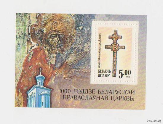 1000- годдзе беларускай праваслаунай царквы.