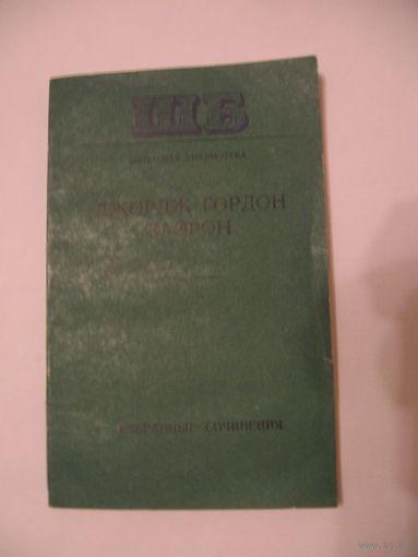 Избранные сочинения. Джордж Гордон Байрон