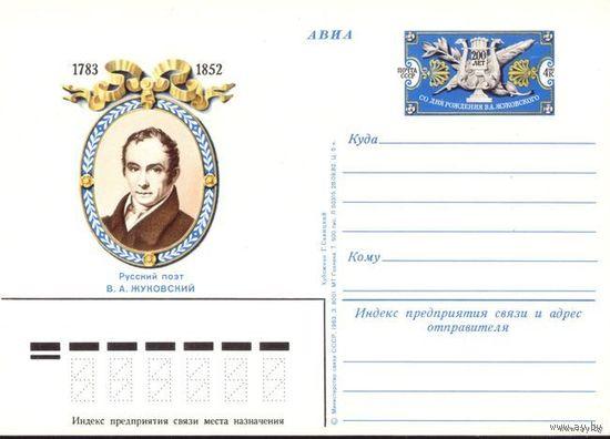 1983 год В.Жуковский