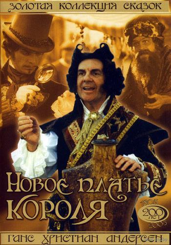 Чешские сказки. Новое платье короля / Cisarovy nove saty (1994) Скриншоты внутри