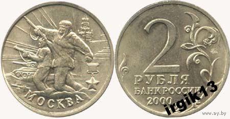 2 рубля 2000 года Москва