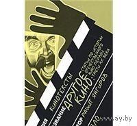 Янгиров. Другое кино. Статья по истории отечественного кино первой трети ХХ века