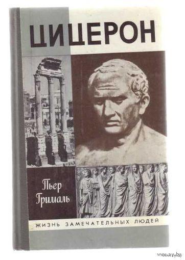 ЖЗЛ.  Цицерон./Серия: Жизнь замечательных людей/ 1991г.
