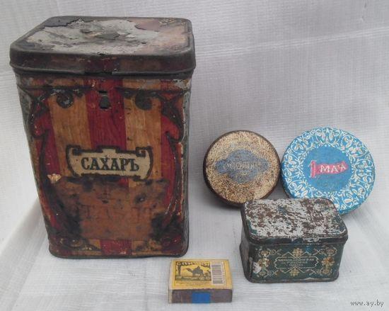 Старые жестяные ёмкости для сахара, чая, конфет, порошка.Цена за всё.