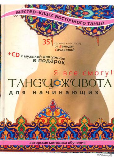 Танец живота для начинающих. Я все смогу! +CD. /Сачакова В., Швец В./2006г.