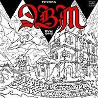 "LP ГРУППА ""Э.В.М.""/EVM Group - ""Здравствуй, дурдом!""/Hello, Madhouse (1990)"