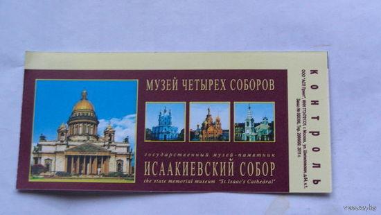 Билет в музей четырёх соборов.  распродажа