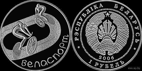 Велоспорт, 2006 год, 1 рубль.