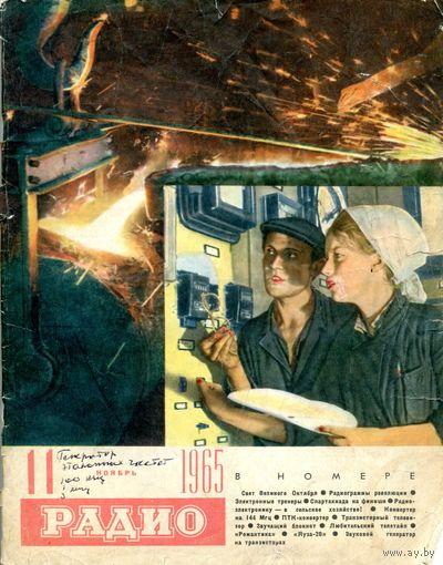 "Журнал ""Радио"" #11 за 1965 г."