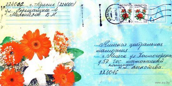 """2004. Конверт, прошедший почту """"Герберы с лилиями"""""""