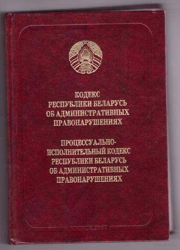 Кодекс Республики Беларусь об административных правонарушениях. Процессуально-исполнительный кодекс Республики Беларусь об административных правонарушениях