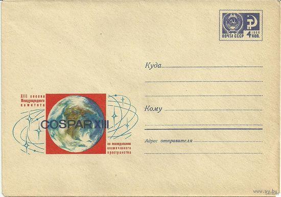 """Почтовый конверт """"COSPAR-13"""". 1970г."""