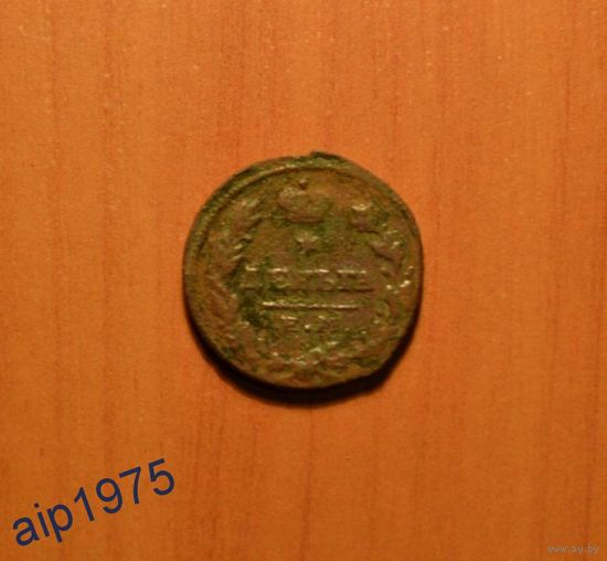 1/2 копейки деньга 1813-1819 ем