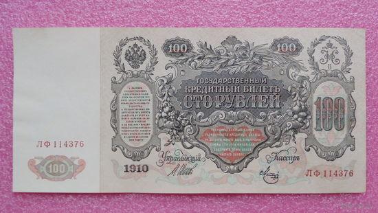 100 Рублей -1910- серия_ЛФ- Российская Империя- - *AU-практически идеальное состояние -
