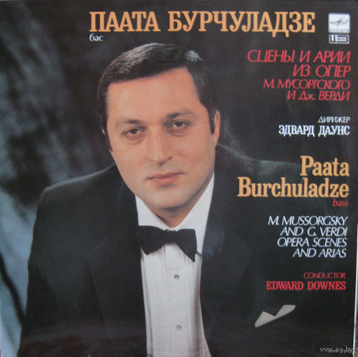 LP Паата Бурчуладзе (бас) - Сцены и арии из опер М.Мусоргского и Дж.Верди дирижер Эдвард Даунс
