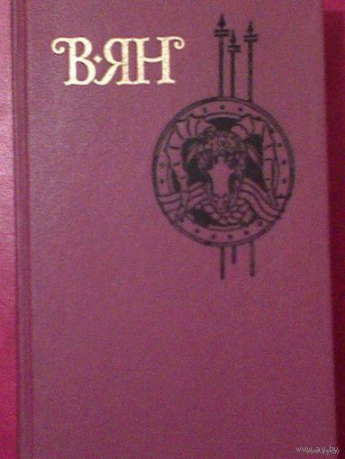 В. ЯН Чингис-хан, Хан-Батый в 4тт