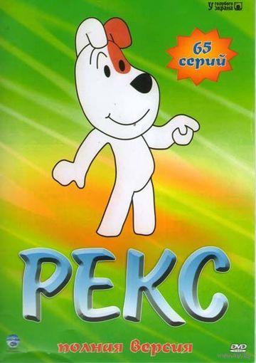 Рекс / Reksio (Польша, 1977) Все 65 серий. Скриншоты внутри
