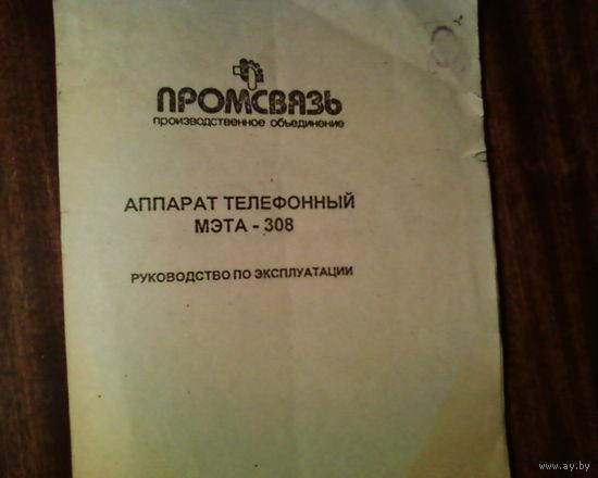 Руководство по эксплуатации-аппарат телефонный - МЭТА-308
