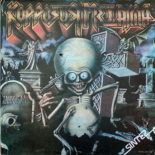 LP Коррозия Металла - Каннибал (1990)