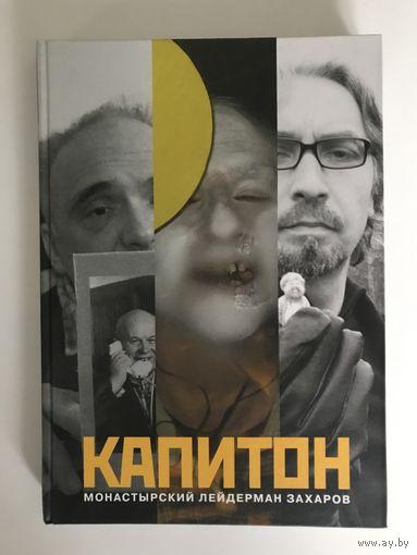 Библиотека московского концептуализма. Монастырский, Лейдерман, Захаров. Капитон