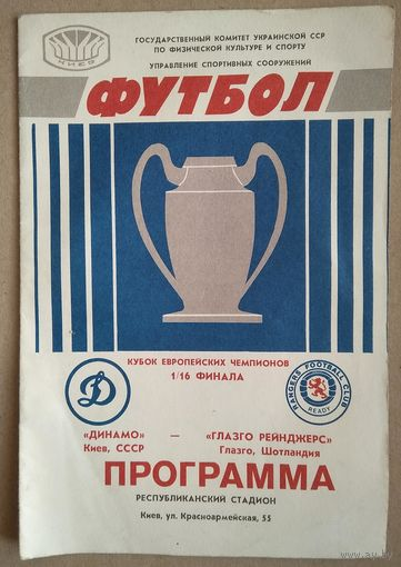 Динамо (Киев)-Глазго Рейнджерс (Шотландия). Кубок Европейских чемпионов. 1987 г.