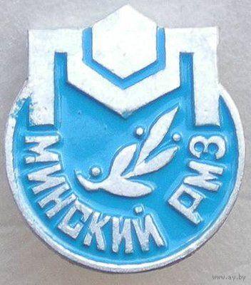 "Значок ""Минский РМЗ"""